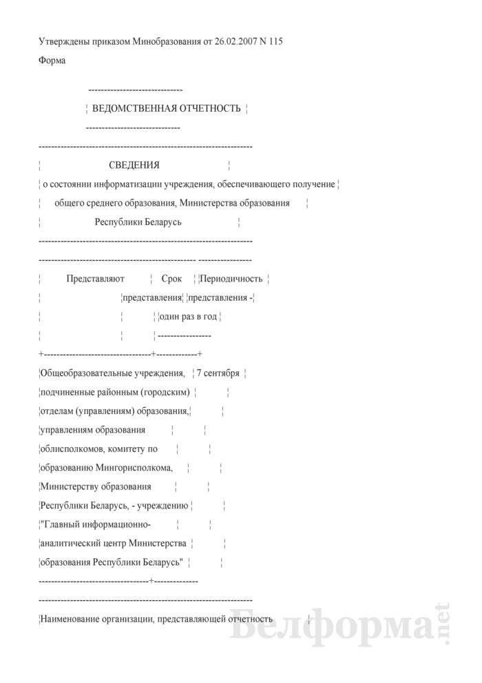 Сведения о состоянии информатизации учреждения, обеспечивающего получение общего среднего образования, Министерства образования Республики Беларусь. Страница 1
