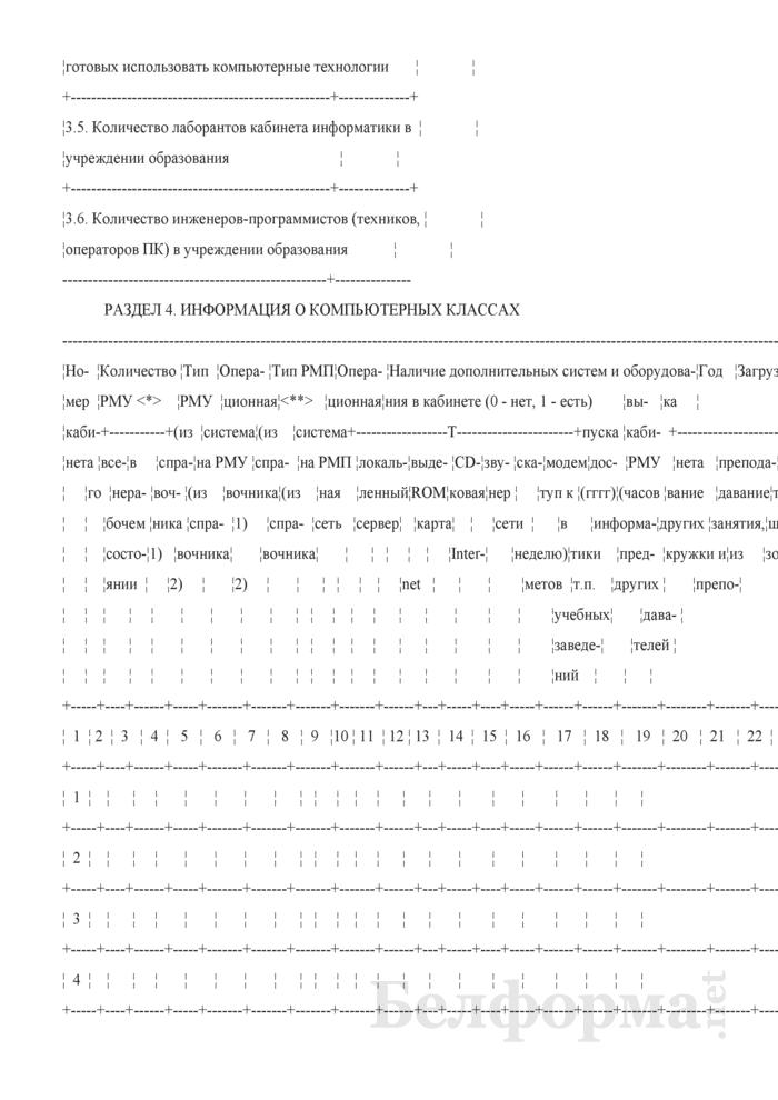 Сведения о состоянии информатизации учреждения, обеспечивающего получение общего среднего образования, Министерства образования Республики Беларусь. Страница 6