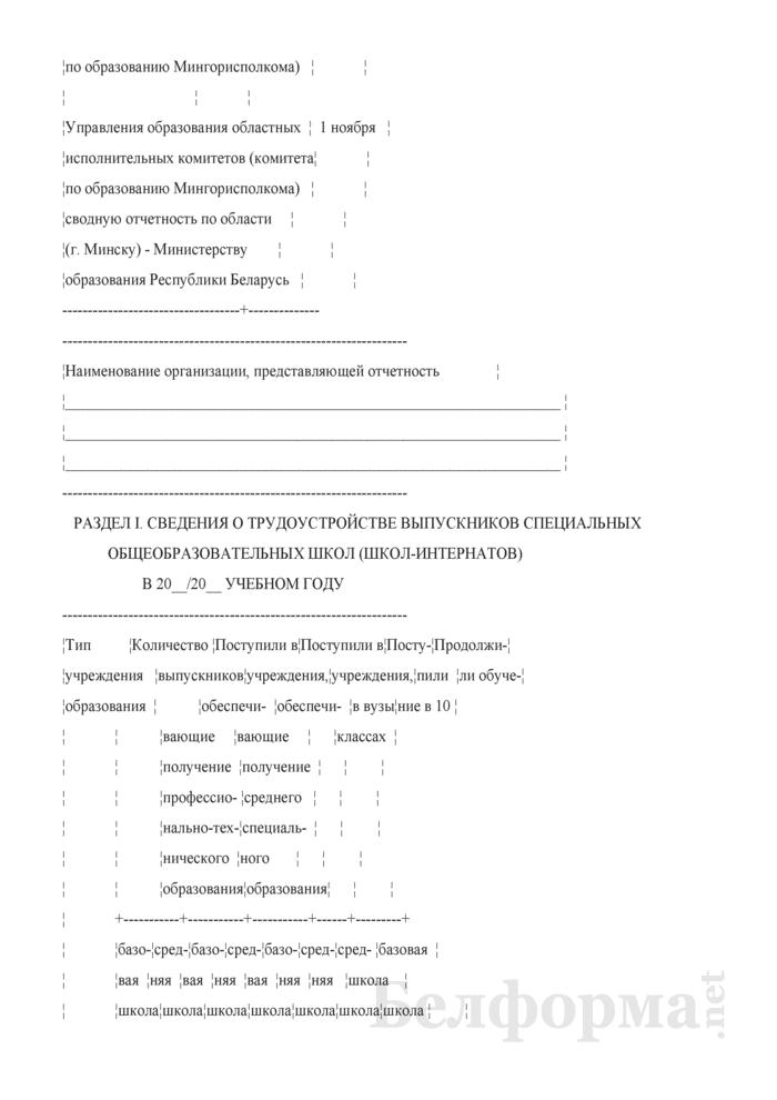 Сведения о трудоустройстве выпускников учреждений, обеспечивающих получение специального образования. Страница 2
