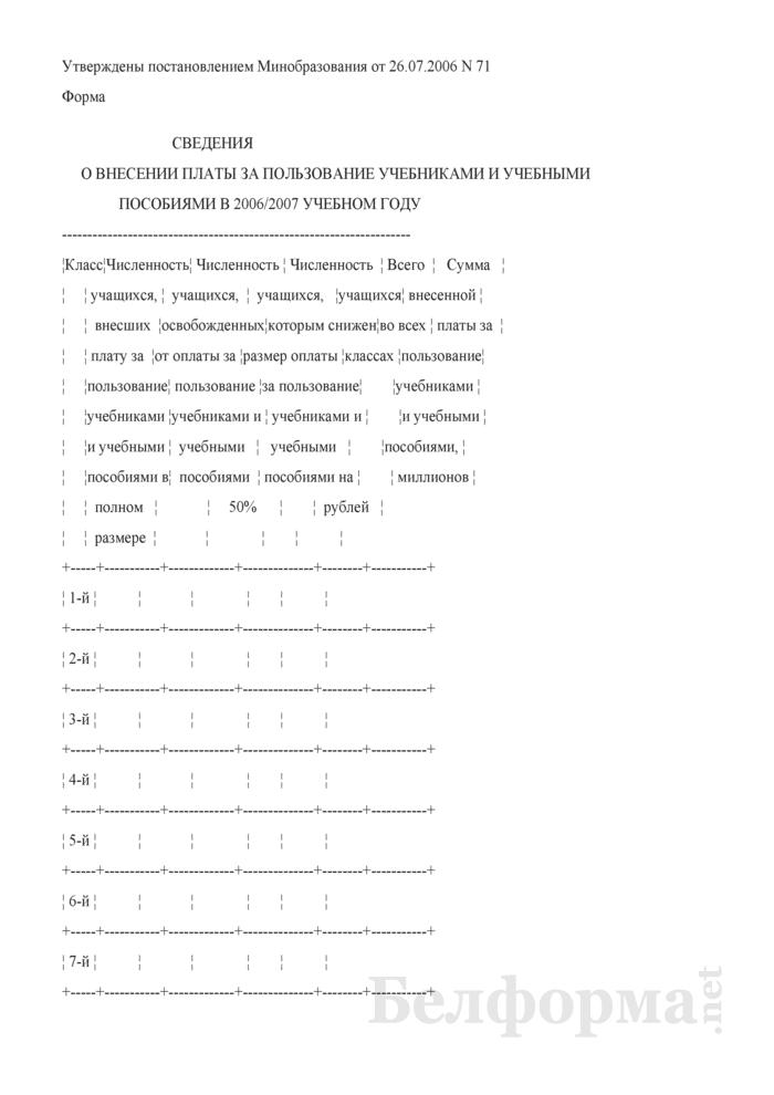 Сведения о внесении платы за пользование учебниками и учебными пособиями в 2006/2007 учебном году. Страница 1