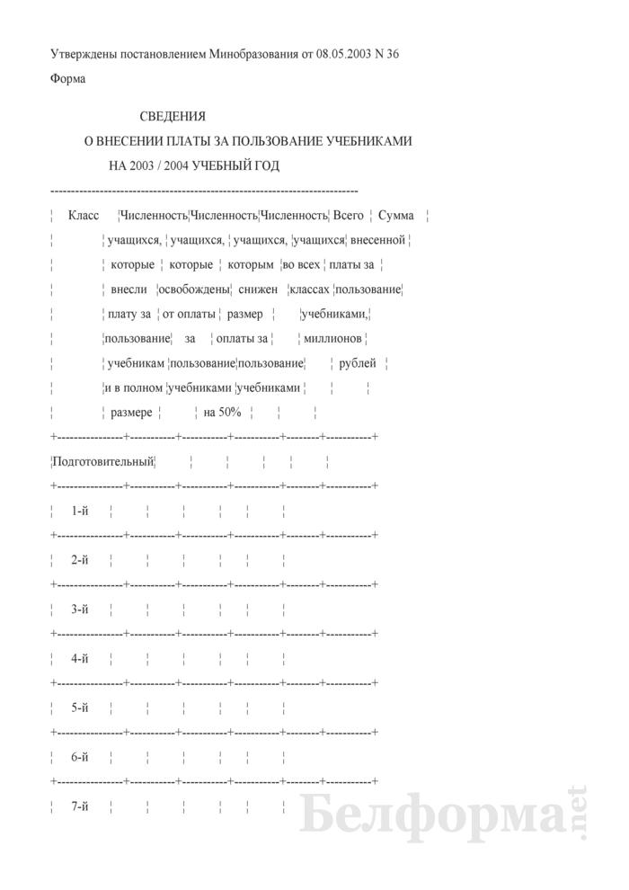 Сведения о внесении платы за пользование учебниками на 2003 / 2004 учебный год. Страница 1