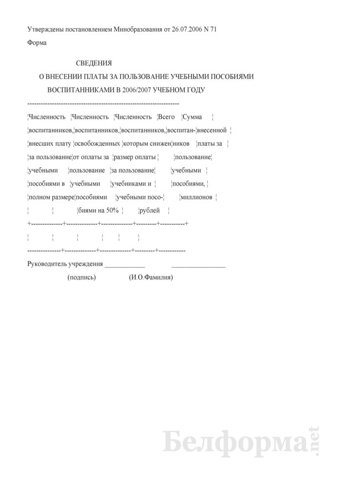 Сведения о внесении платы за пользование учебными пособиями воспитанниками в 2006/2007 учебном году. Страница 1
