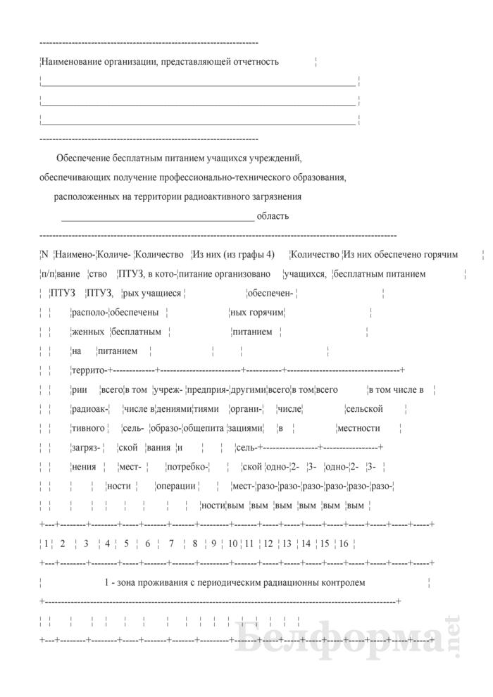 Сведения об обеспечении учащихся профессионально-технических учебных заведений бесплатным питанием. Страница 2
