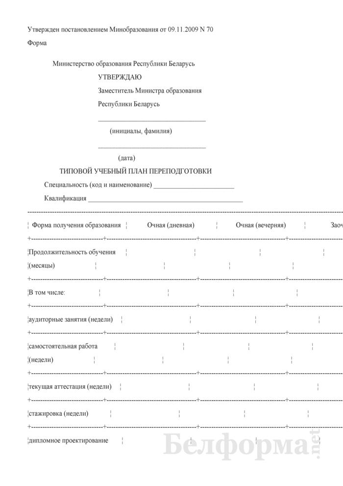 Типовой учебный план переподготовки. Страница 1