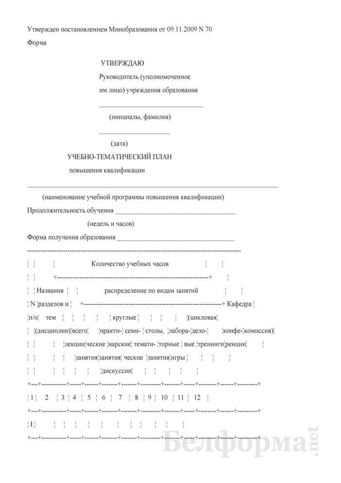 Учебно-тематический план повышения квалификации. Страница 1