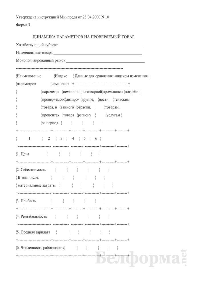 Динамика параметров на проверяемый товар. Форма № 3. Страница 1