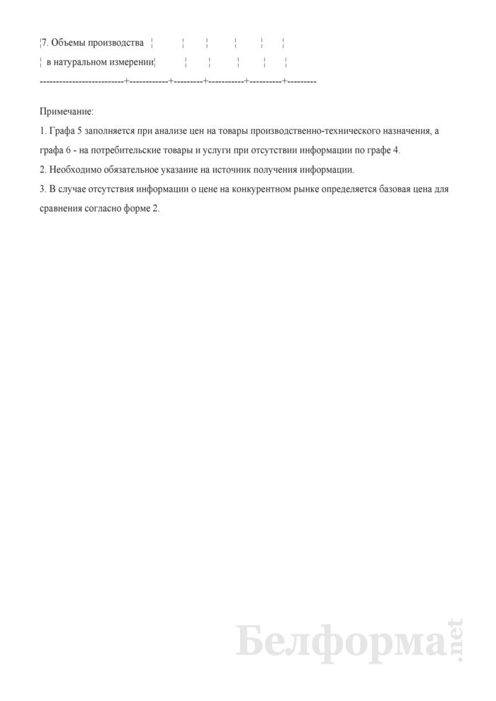 Динамика параметров на проверяемый товар. Форма № 3. Страница 2