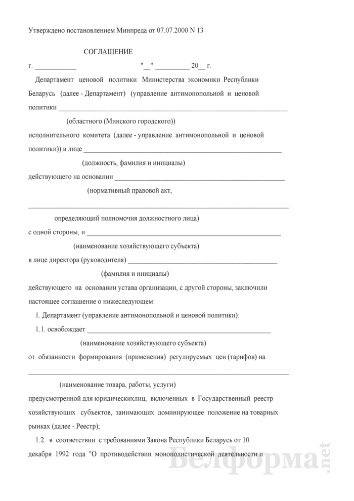 Соглашение между департаментом ценовой политики Министерства экономики Республики Беларусь и хозяйствующим субъектом определяющее условия конкурентного поведения, исключающего монополистическую деятельность. Страница 1