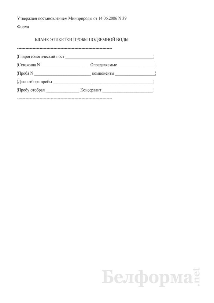 Бланк этикетки пробы подземной воды. Страница 1