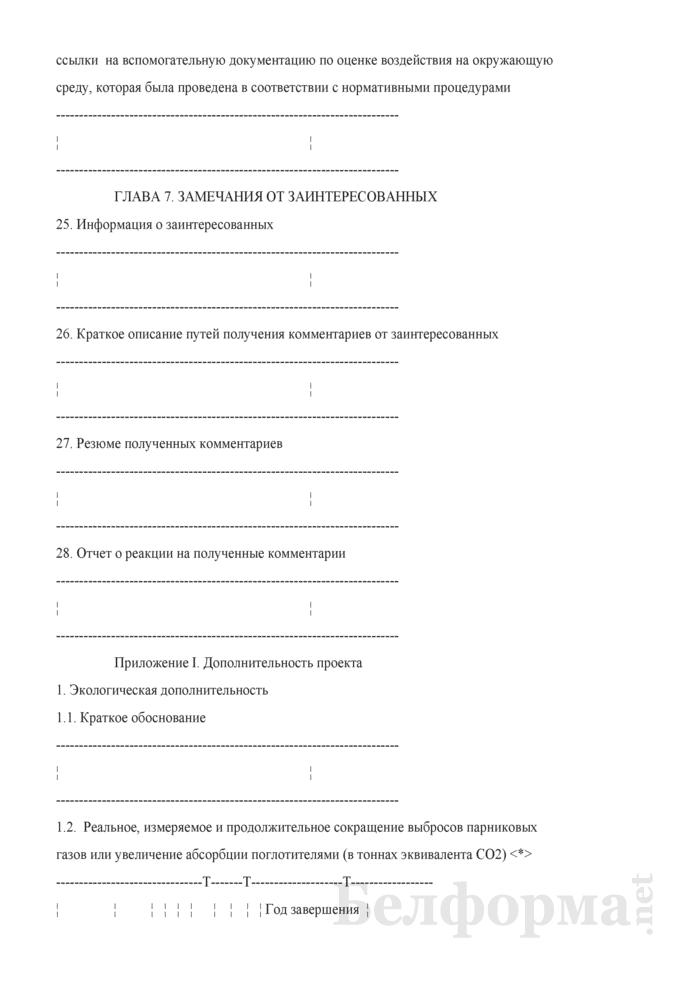 Документ организации проекта или комплексного проекта по добровольному сокращению выбросов парниковых газов. Страница 10