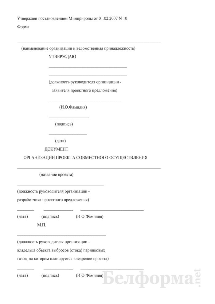 Документ организации проекта совместного осуществления. Страница 1