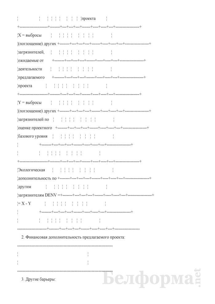 Документ организации проекта совместного осуществления. Страница 14