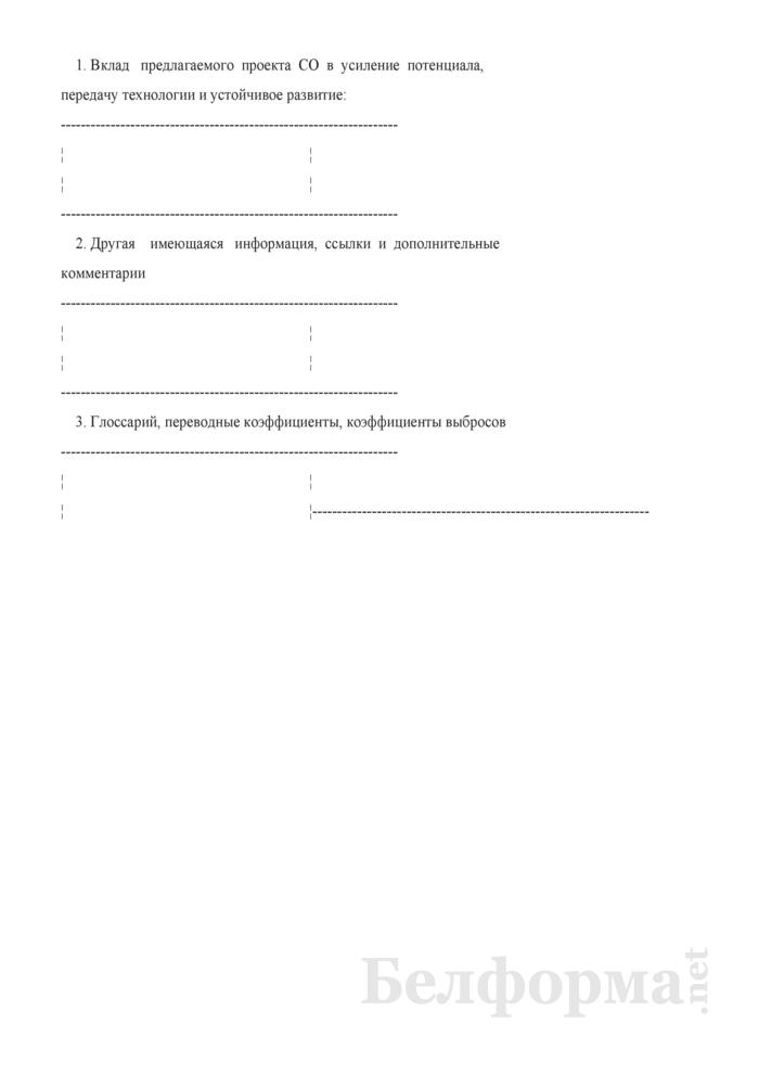 Документ организации проекта совместного осуществления. Страница 16