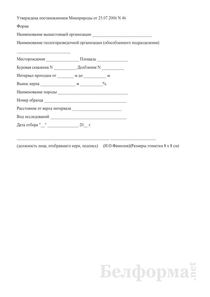 Этикетка на керн (грунты). Страница 1