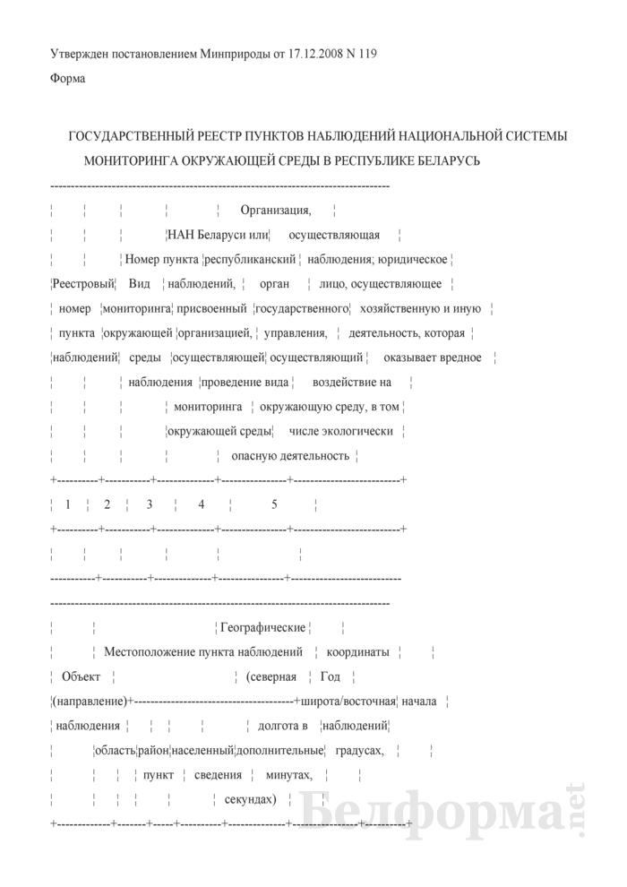 Государственный реестр пунктов наблюдений Национальной системы мониторинга окружающей среды в Республике Беларусь. Страница 1