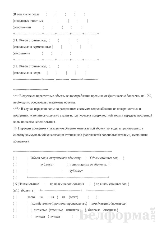 Ходатайство водопользователя о разрешении на специальное водопользование для промышленных, коммунальных и других несельскохозяйственных объектов. Страница 10
