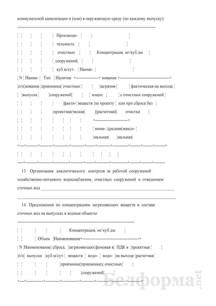Ходатайство водопользователя о разрешении на специальное водопользование для сельскохозяйственных объектов. Страница 11