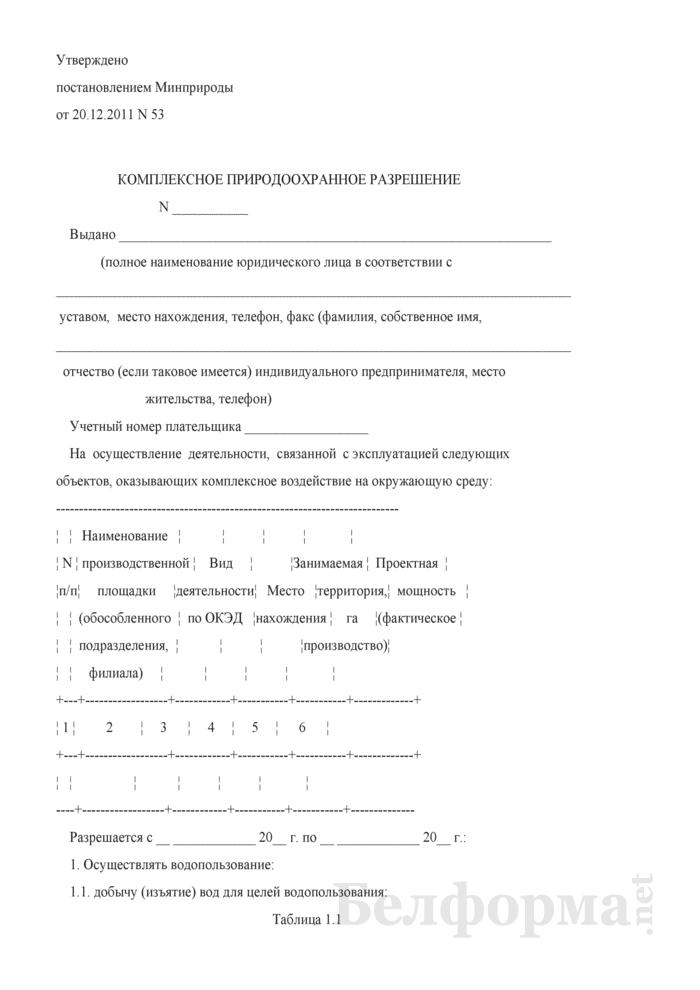 Комплексное природоохранное разрешение. Страница 1
