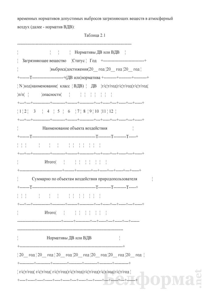 Комплексное природоохранное разрешение. Страница 12