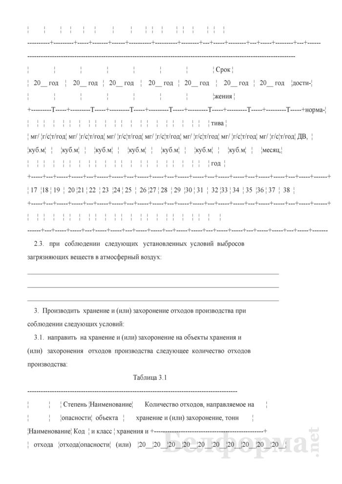 Комплексное природоохранное разрешение. Страница 14