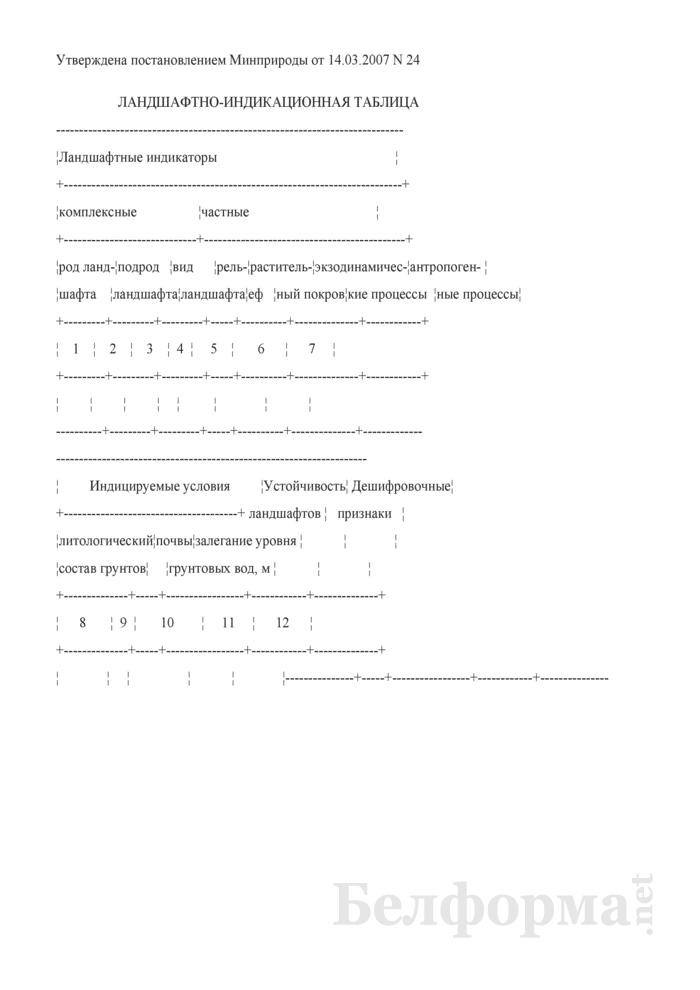 Ландшафтно-индикационная таблица. Страница 1