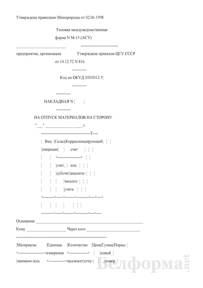 Накладная на отпуск материалов на сторону. Форма № М-15 (АСУ). Страница 1