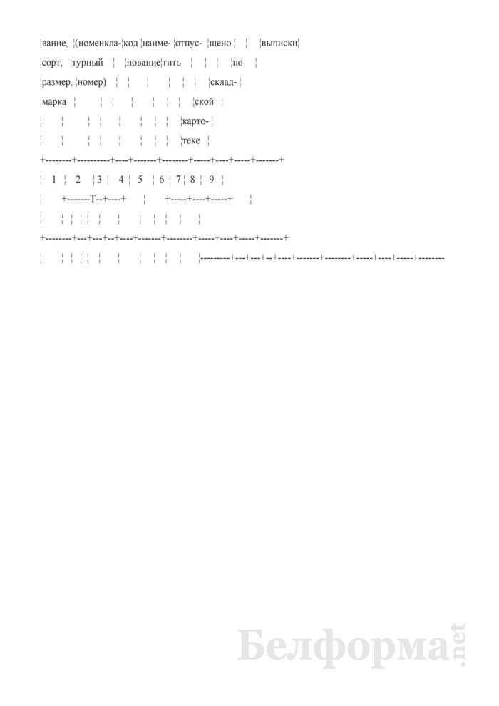 Накладная на отпуск материалов на сторону. Форма № М-15 (АСУ). Страница 2