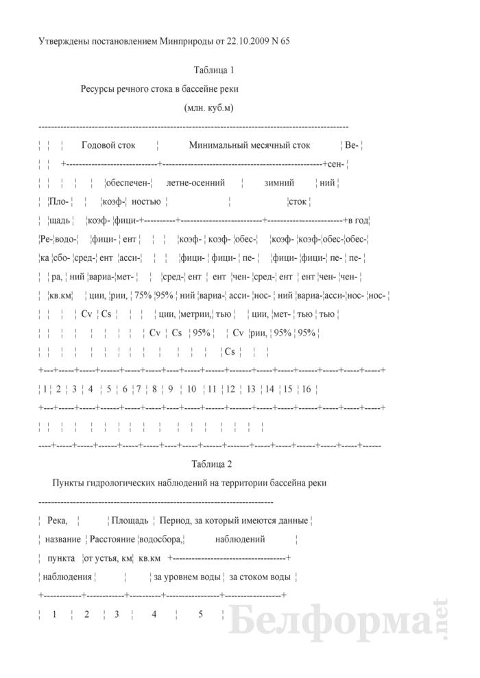 Общая характеристика бассейна реки. Страница 1