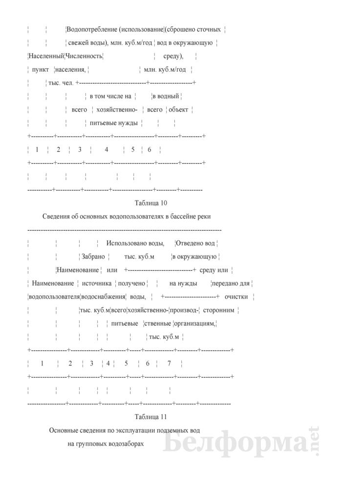 Общая характеристика бассейна реки. Страница 5