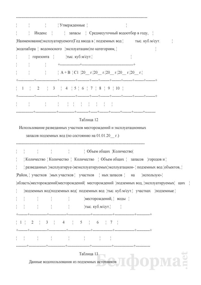 Общая характеристика бассейна реки. Страница 6