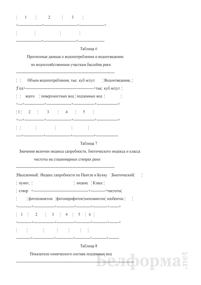 Оценка и анализ состояния, основные проблемы бассейна реки. Страница 3