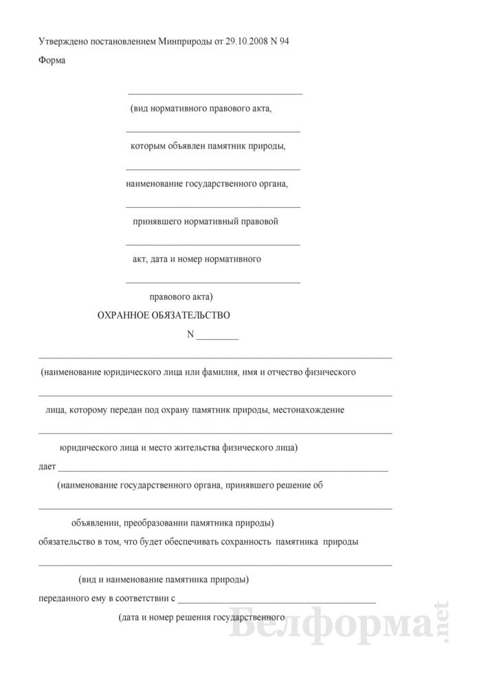 Охранное обязательство. Страница 1