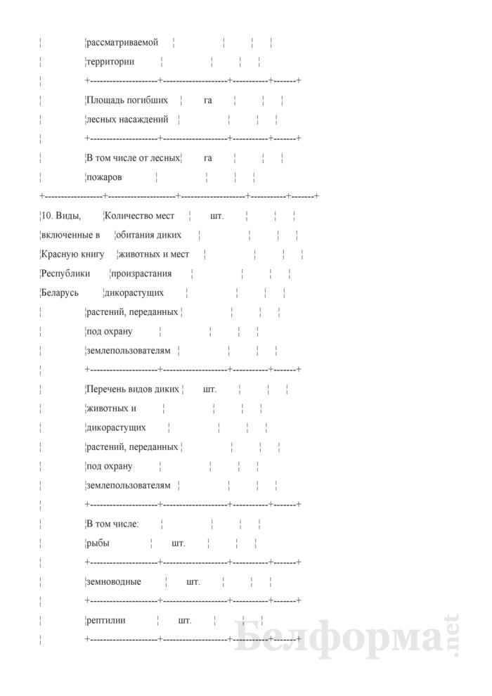 Основные экологические показатели состояния окружающей среды рассматриваемой территории. Страница 8