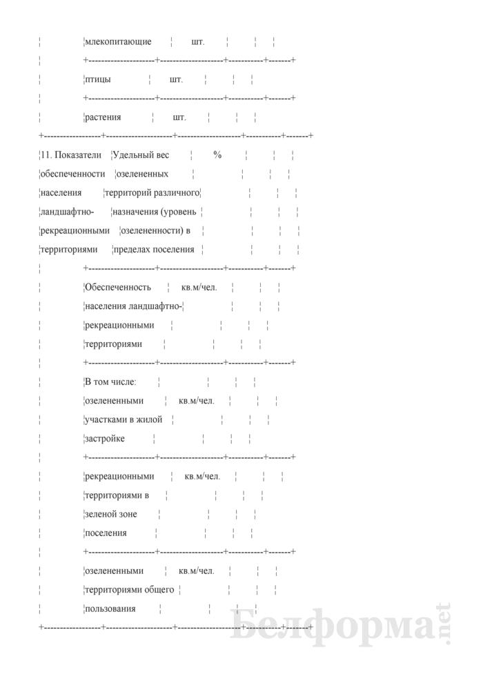 Основные экологические показатели состояния окружающей среды рассматриваемой территории. Страница 9