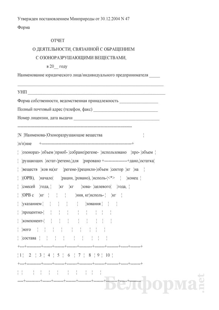 Отчет о деятельности, связанной с обращением с озоноразрушающими веществами. Страница 1