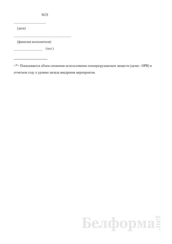Отчет о результатах внедрения мероприятий по снижению использования озоноразрушающих веществ. Страница 2
