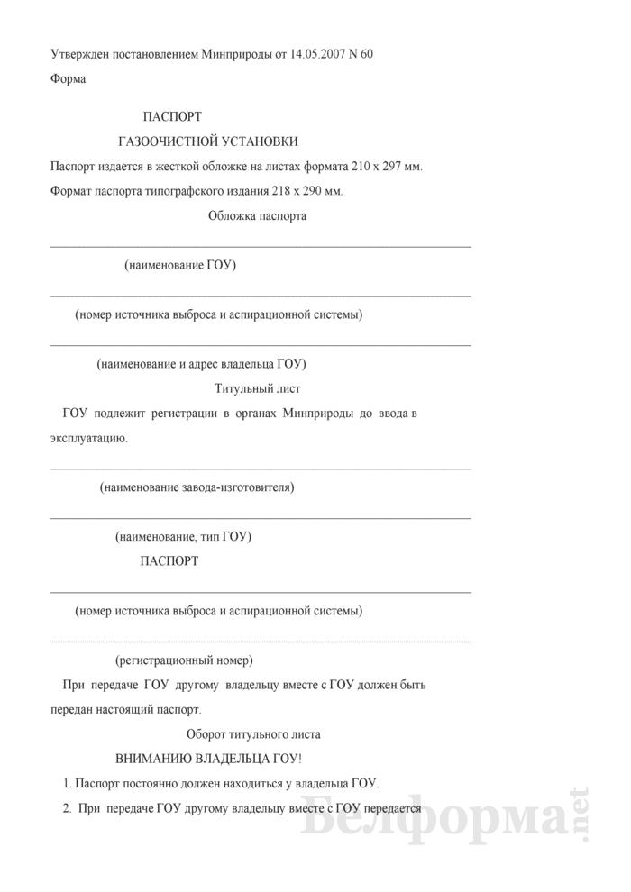 Паспорт газоочистной установки. Страница 1