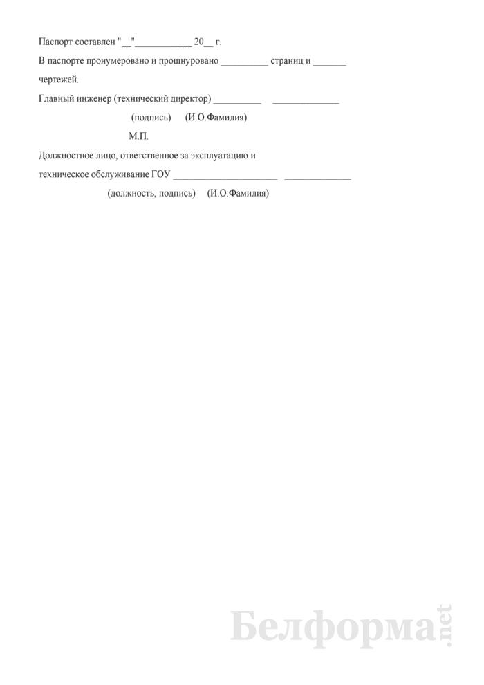 Паспорт газоочистной установки. Страница 10