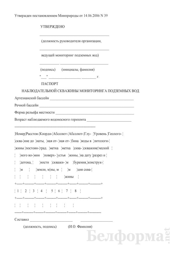 Паспорт наблюдательной скважины мониторинга подземных вод. Страница 1