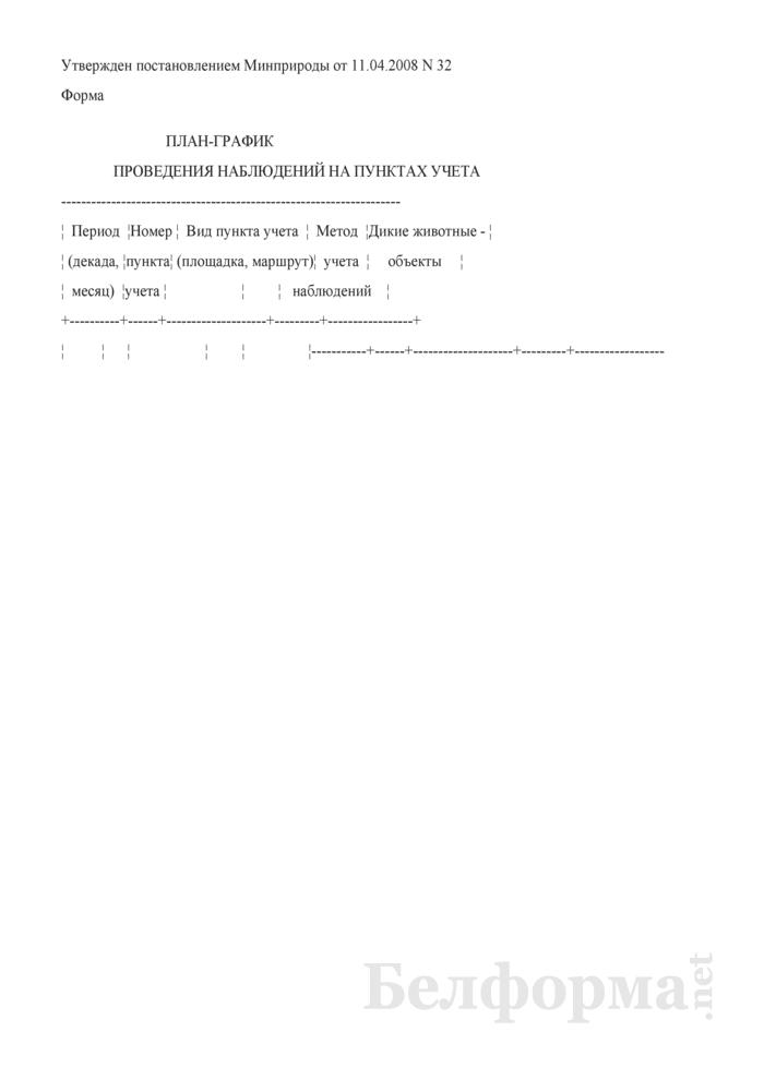 План-график проведения наблюдений на пунктах учета. Страница 1