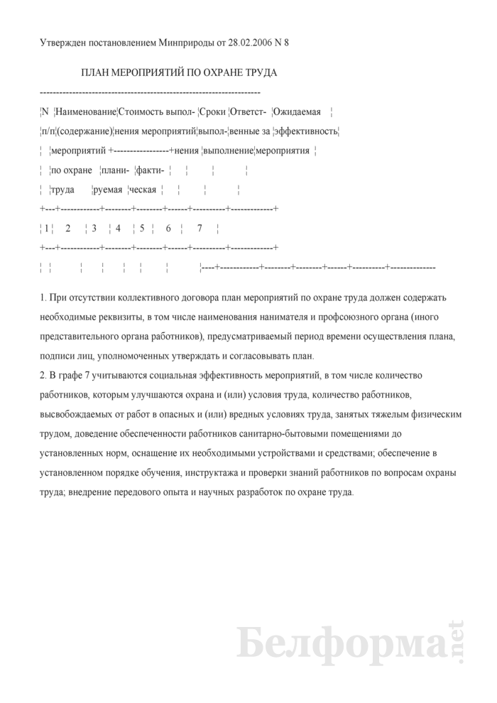 План мероприятий по охране труда. Страница 1