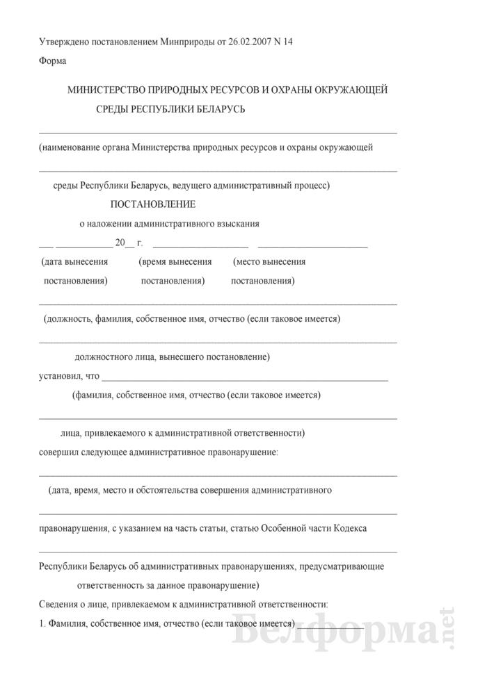 Постановление о наложении административного взыскания за правонарушение в области охраны окружающей природной среды. Страница 1
