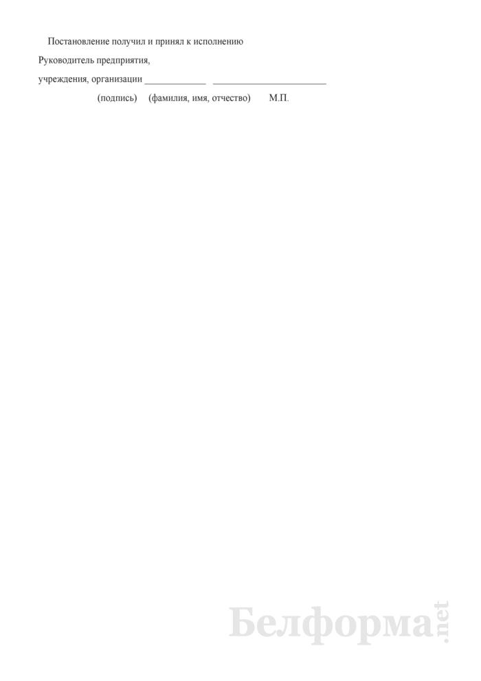 Постановление о приостановке производственной деятельности предприятий и объектов, работающих с нарушением природоохранного законодательства. Страница 2