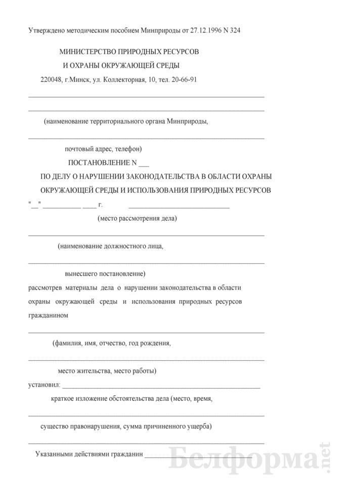 Постановление по делу о нарушении законодательства в области охраны окружающей среды и использования природных ресурсов. Страница 1
