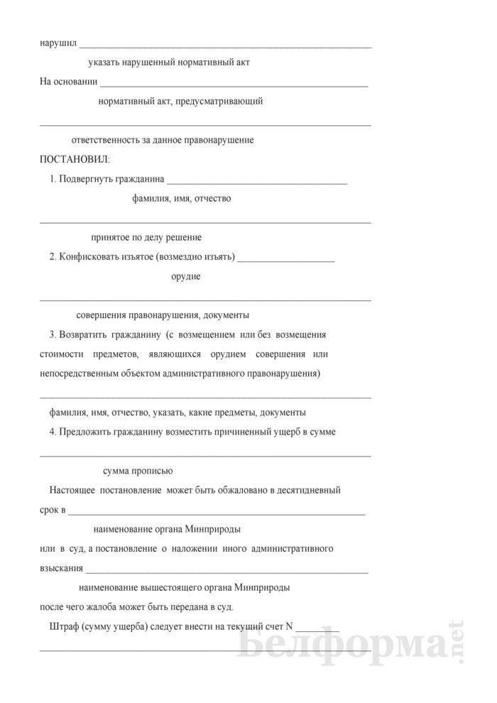 Постановление по делу о нарушении законодательства в области охраны окружающей среды и использования природных ресурсов. Страница 2