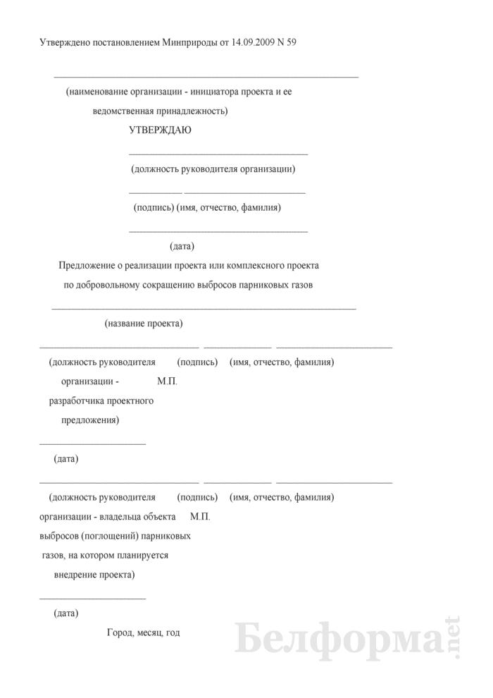 Предложение о реализации проекта или комплексного проекта по добровольному сокращению выбросов парниковых газов. Страница 1