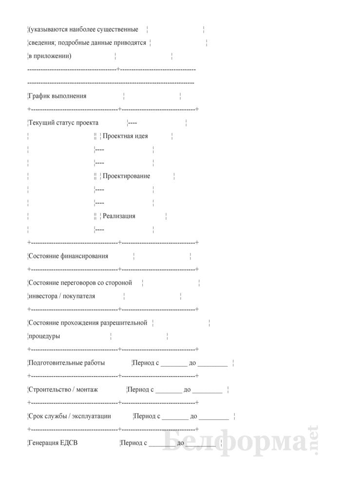 Предложение о реализации проекта или комплексного проекта по добровольному сокращению выбросов парниковых газов. Страница 11