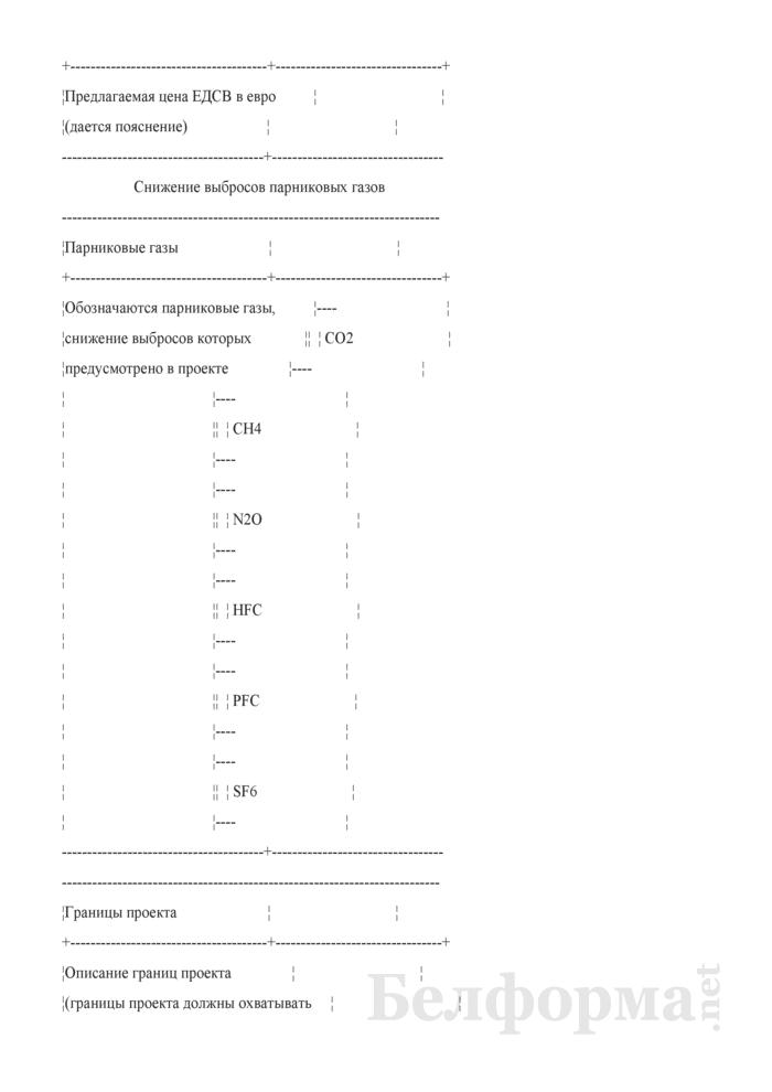 Предложение о реализации проекта или комплексного проекта по добровольному сокращению выбросов парниковых газов. Страница 13