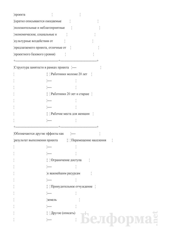 Предложение о реализации проекта или комплексного проекта по добровольному сокращению выбросов парниковых газов. Страница 17