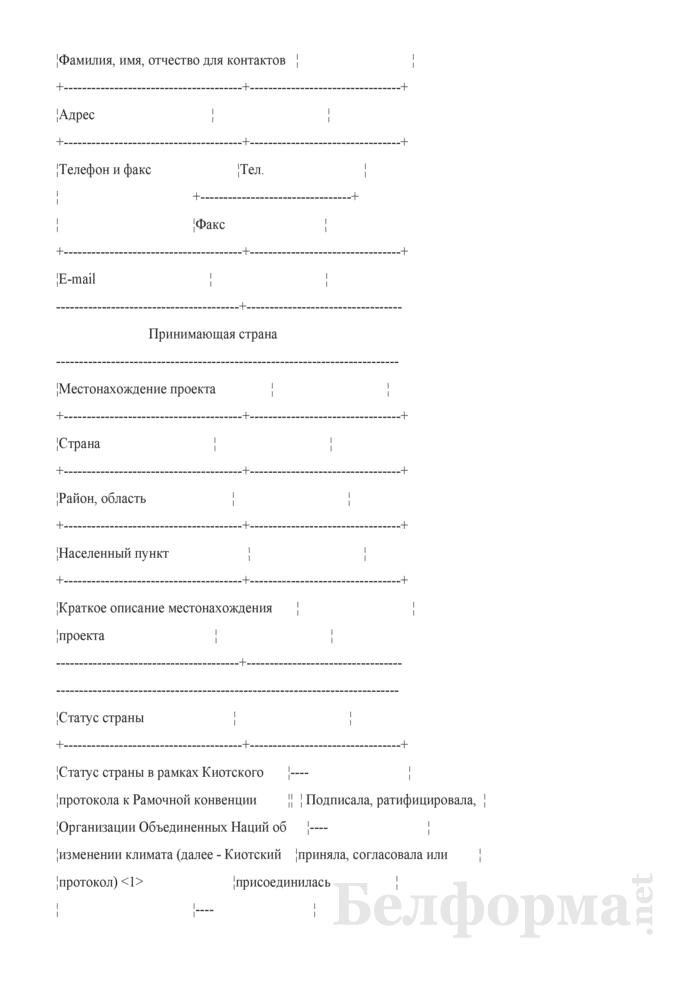 Предложение о реализации проекта или комплексного проекта по добровольному сокращению выбросов парниковых газов. Страница 7